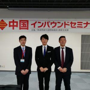 中国インバウンド集客のため、マーフォンウォーでのプロモーションの重要性を日本各地で講演