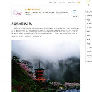 マーフォンウォー掲載で訪日中国人にPR